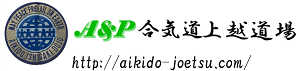 A&P合気道上越道場 ~Aikido and Peace~